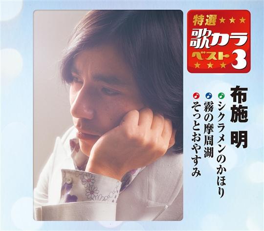 特選・歌カラベスト3 布施明