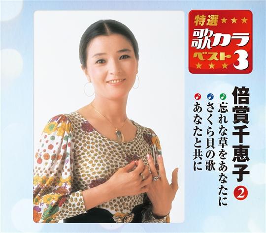 特選・歌カラベスト3 倍賞千恵子2