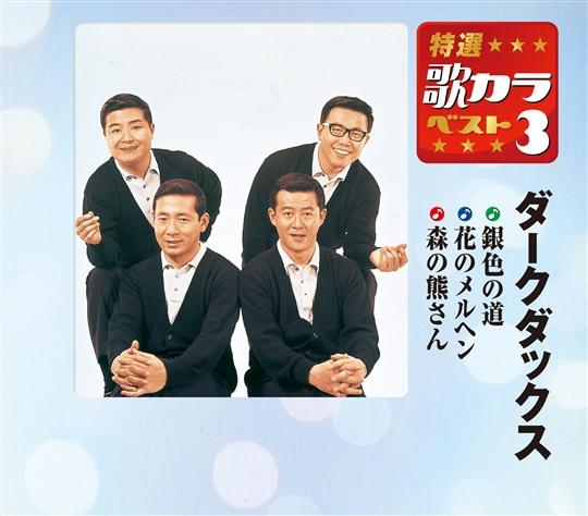 特選・歌カラベスト3 ダーク・ダックス