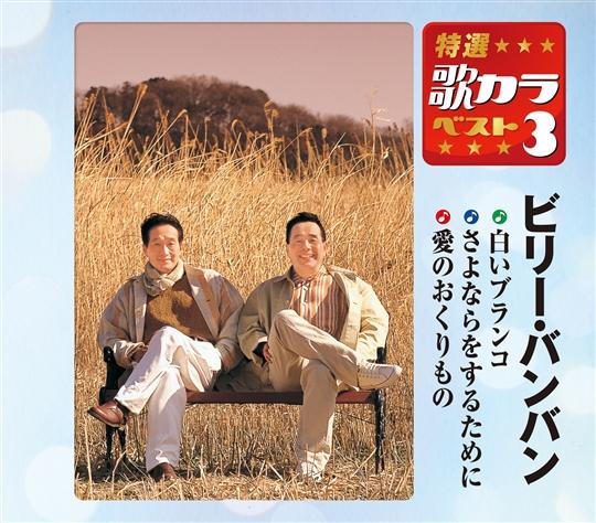 特選・歌カラベスト3 ビリー・バンバン