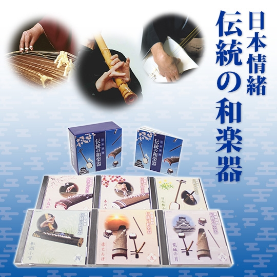 日本情緒 伝統の和楽器