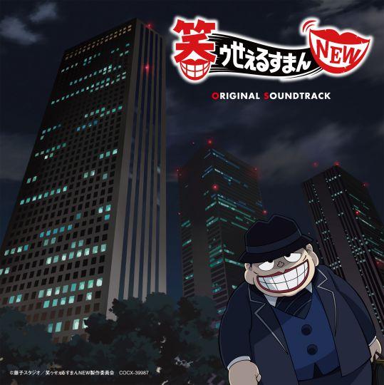 TVアニメ『笑ゥせぇるすまんNEW』 オリジナル・サウンドトラック