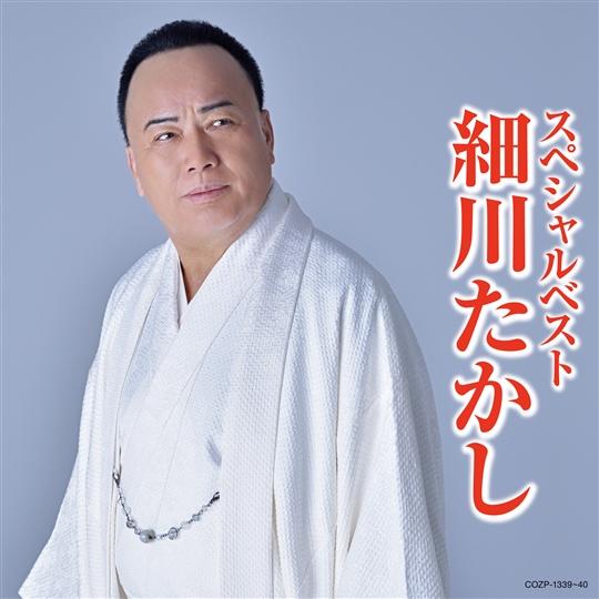 細川たかしスペシャルベスト(DVD付き)
