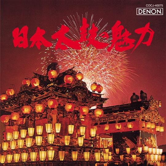 日本太鼓の魅力