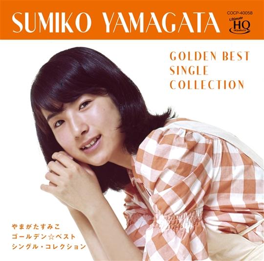 やまがたすみこ ゴールデン☆ベスト シングル・コレクション