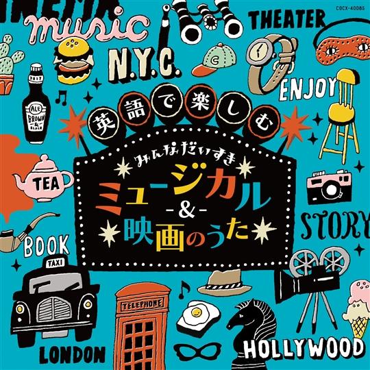 コロムビアキッズ 英語で楽しむ みんなだいすきミュージカル&映画のうた