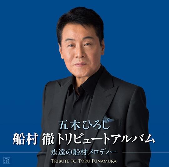 五木ひろし 船村徹トリビュートアルバム 永遠の船村メロディー