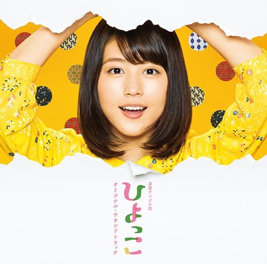 連続テレビ小説「ひよっこ」オリジナル・サウンドトラック