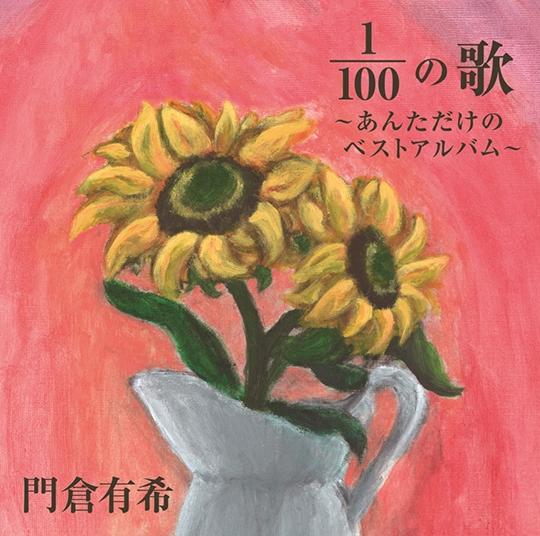 1/100の歌〜あんただけのベストアルバム