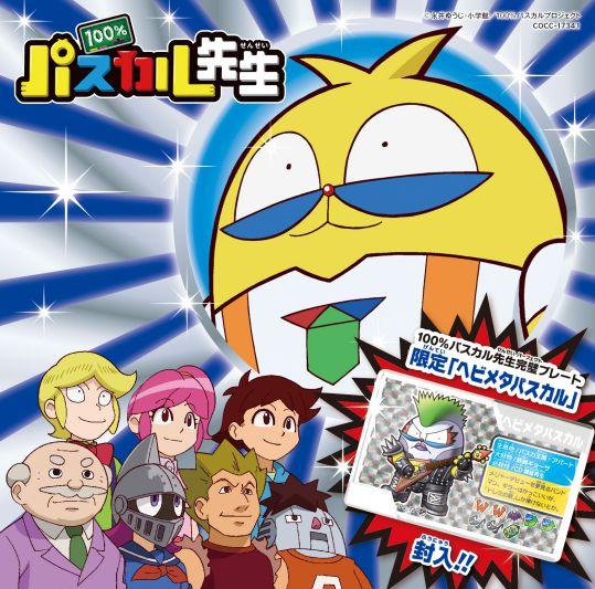 TVアニメ『100%パスカル先生』 主題歌シングル【初回生産限定盤B】