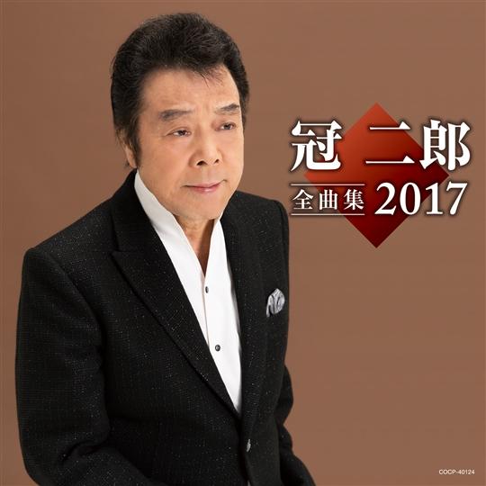 冠二郎 全曲集 2017