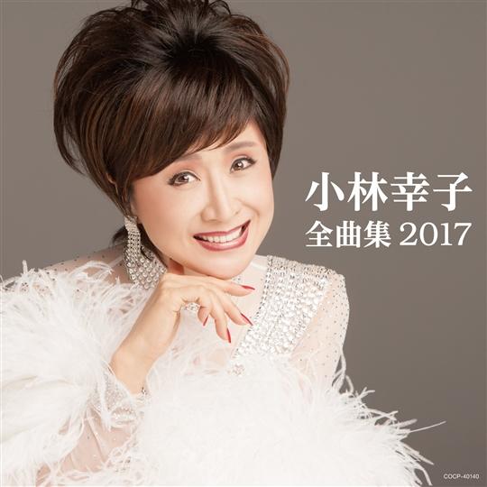 小林幸子 全曲集 2017