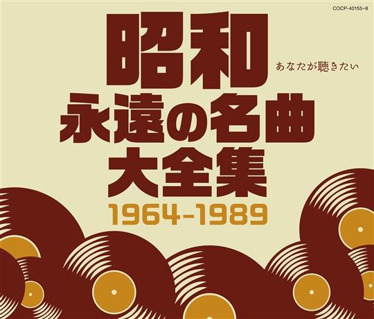 昭和 永遠の名曲大全集 1964〜1989