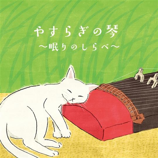 やすらぎの琴〜眠りのしらべ〜