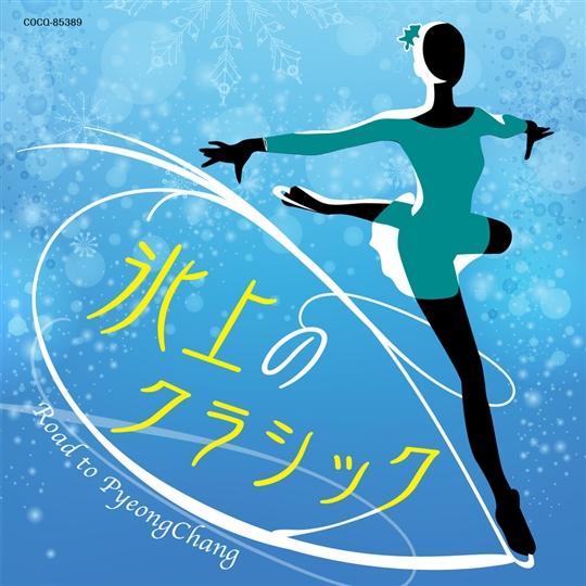 氷上のクラシック〜ロード to 平昌