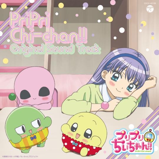TVアニメ『プリプリちぃちゃん!!』 オリジナル・サウンドトラック