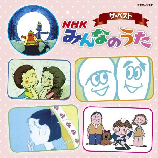 ザ・ベスト NHK みんなのうた