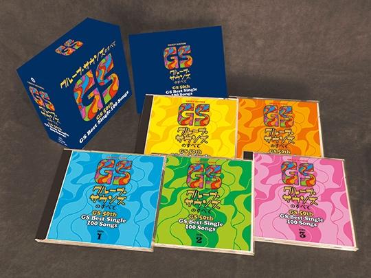 GS誕生50周年記念 グループサウンズのすべて