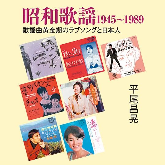 昭和歌謡1945-1989 歌謡曲黄金期のラブソングと日本人