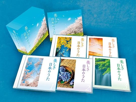 美しき日本のうた