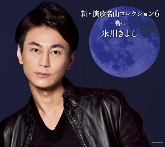 新・演歌名曲コレクション6 -碧し-【Bタイプ】[CD]