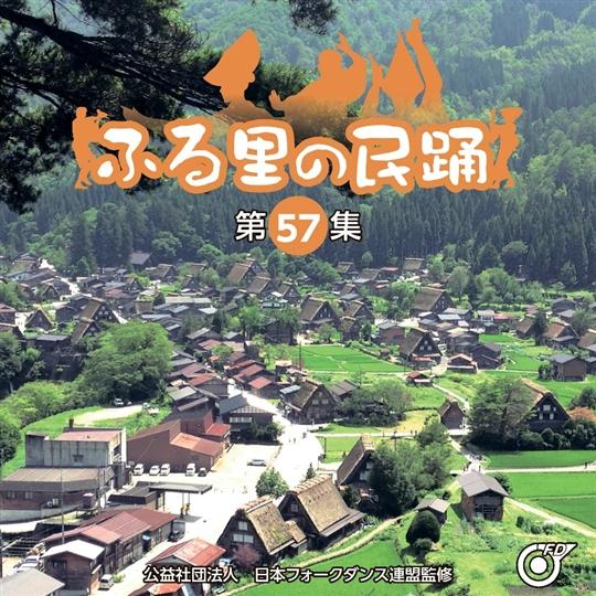 ふる里の民謡セット(DVD+CD)
