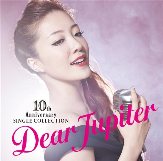 10周年記念シングル・コレクション〜Dear Jupiter〜
