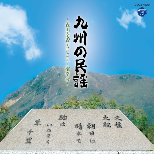九州の民謡〜森山幸香(安井カオル)と梅幸会〜
