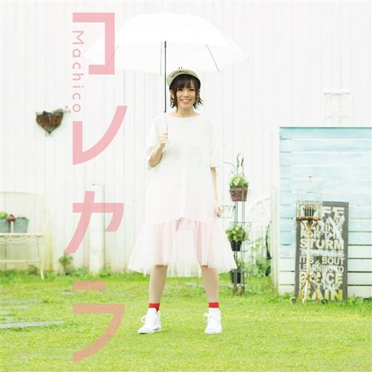 TVアニメ『りゅうおうのおしごと!』オープニングテーマ「コレカラ」【初回限定盤】