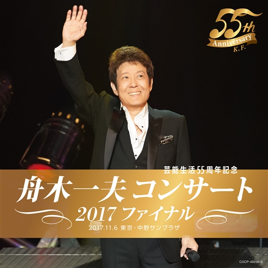 舟木一夫コンサート2017ファイナル(CD)