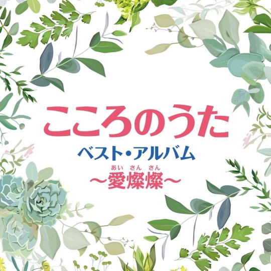 こころのうた ベスト・アルバム〜愛燦燦