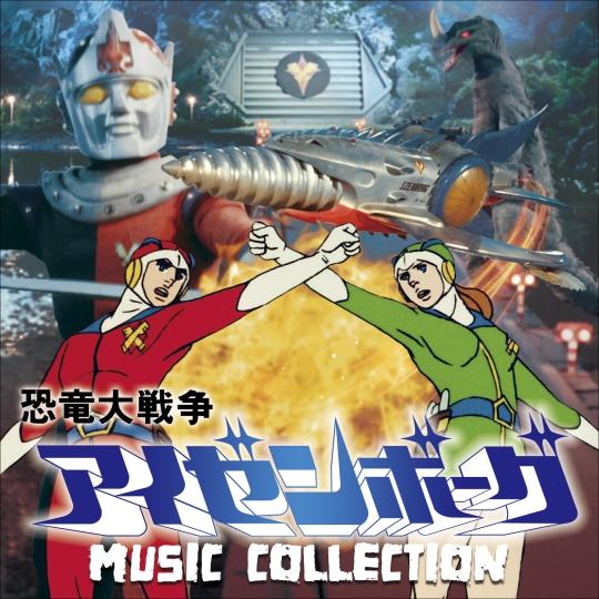 恐竜大戦争アイゼンボーグ MUSIC COLLECTION