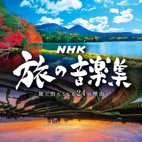 NHK 旅の音楽集 〜旅に出たくなる24の理由〜