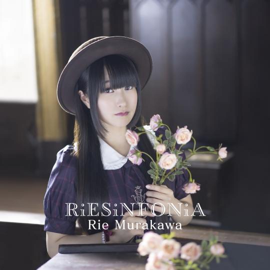 RiESiNFONiA【初回限定盤B CD+DVD】