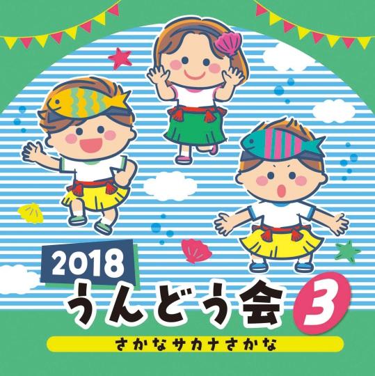 2018 うんどう会 (3) さかな サカナ さかな