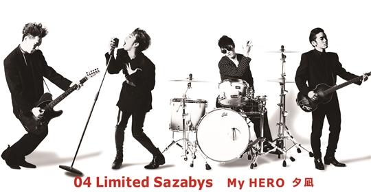 My HERO / 夕凪【8cmCD】(完全生産限定)