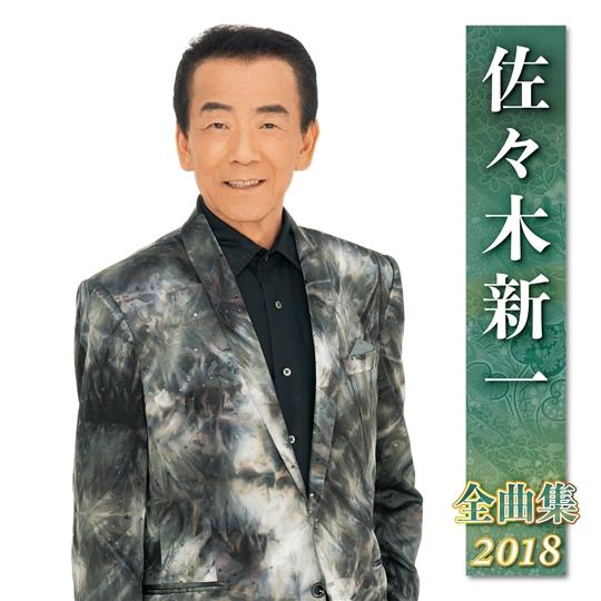 佐々木新一全曲集2018