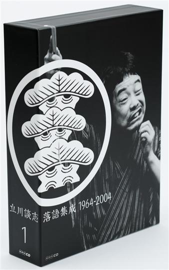 立川談志 落語集成 1964-2004 1