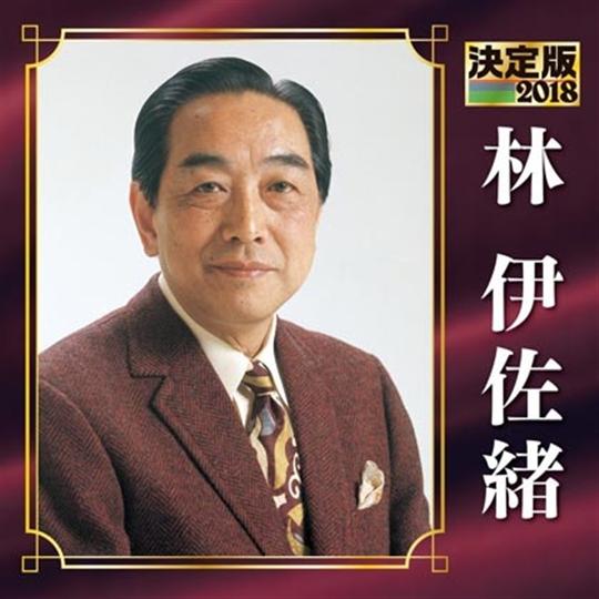 決定版 2018 林伊佐緒