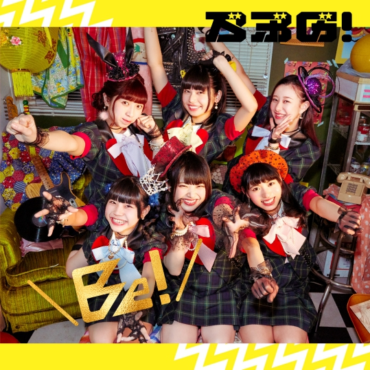 Be!(Type-B)
