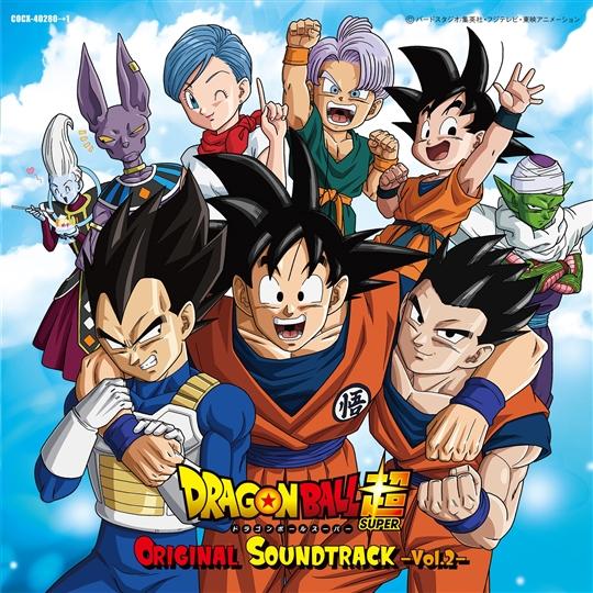 ドラゴンボール超(スーパー)オリジナルサウンドトラック −Vol.2−