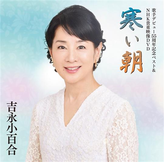 歌手デビュー55周年記念ベスト & NHK貴重映像DVD 〜寒い朝〜