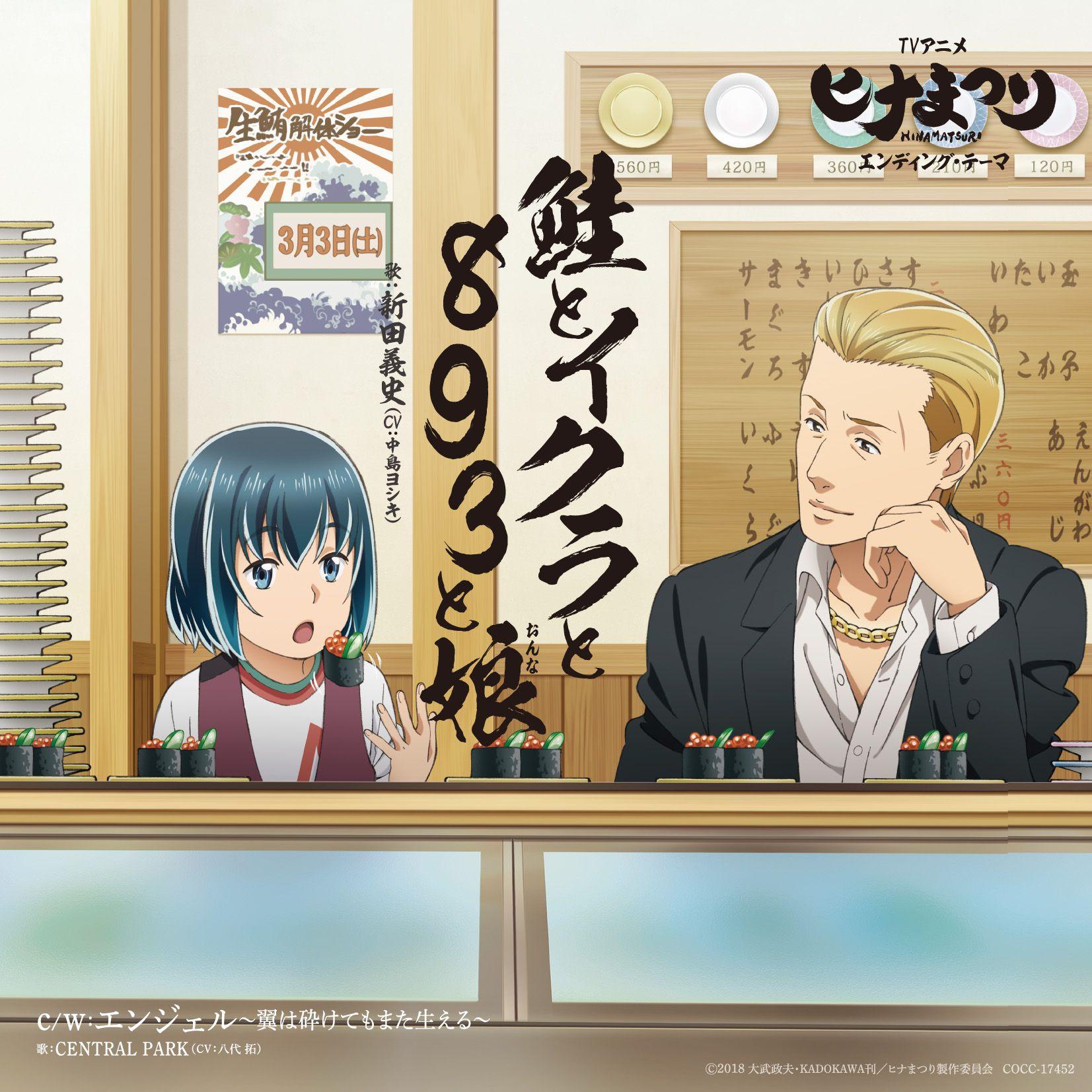 TVアニメ『ヒナまつり』エンディング・テーマ 「鮭とイクラと893と娘」【通常盤】
