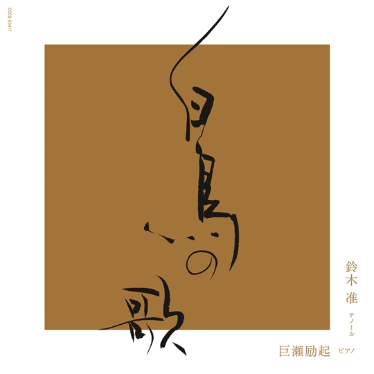 白鳥の歌(UHQCD)