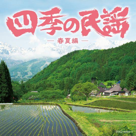 四季の民謡〜春夏編〜