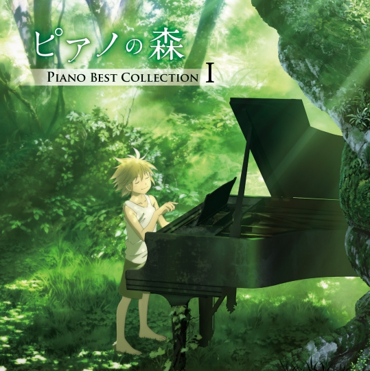 「ピアノの森」Piano Best Collection �T