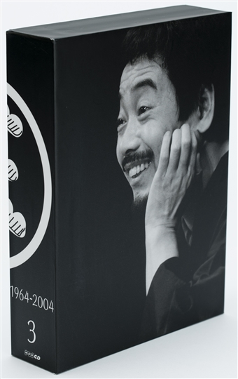 立川談志 落語集成 1964-2004 3