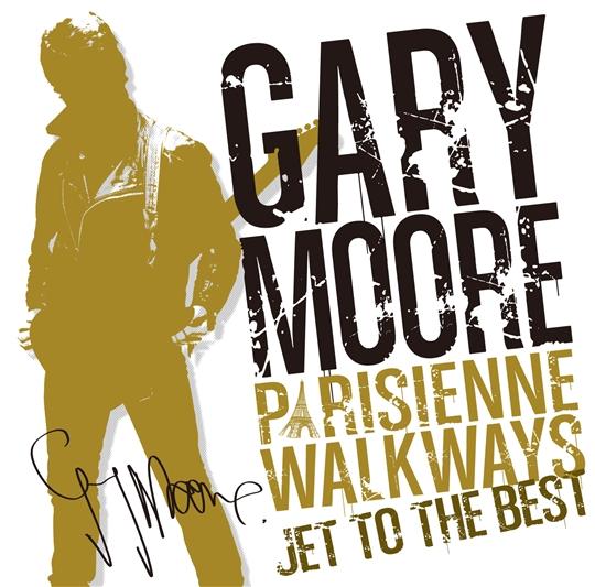 ゲイリー・ムーア 「パリの散歩道 〜ベスト・ゴールド・ソングス」