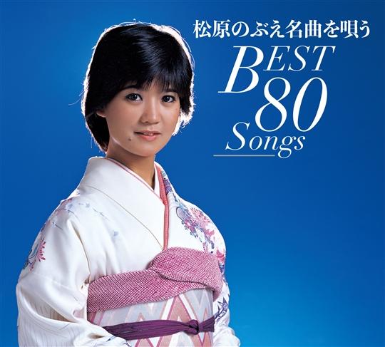 松原のぶえ名曲を唄う Best80Songs
