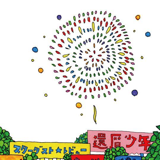 還暦少年【通常盤(CD)】
